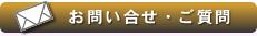 福岡アナウンススクールへのお問い合せ・ご質問