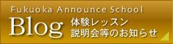 福岡アナウンススクールからの体験レッスン、説明会等のお知らせ