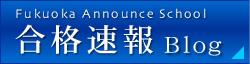 福岡アナウンススクールの合格体験記