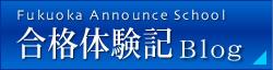 福岡アナウンススクールの合格速報