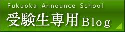 福岡アナウンススクールの受験生用Blog