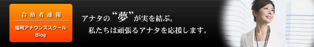 福岡アナウンススクールは頑張るアナタを応援します